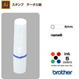 スタンプ オーダー データ入稿から作成 6mm円 ブラザー ネーム6 / brother name6 イラストレーターのデータ入稿からオリジナルスタンプを作成します。【楽ギフ_名入れ】