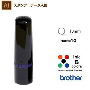 【パスのイラスト name10】スタンプ オーダー データ入稿から作成 直径10mm円 / ブラザーネーム10 区分2:イラストなどで作成 / name10 イラストレーター。スタンプ オリジナル オーダー 作成 インク内蔵型浸透印(シャチハタタイプ) インクカラー5色