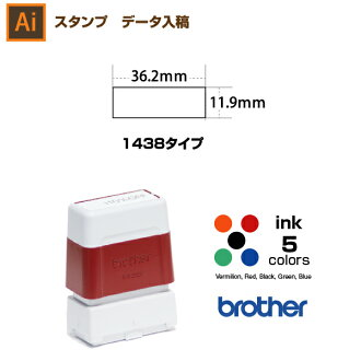 Create 11.9 x 36.2 mm and brother 1438 brother Illustrator from digital stamp order data. Ink color stamped original order creating ink built-in stamp (brush type) 5 colors