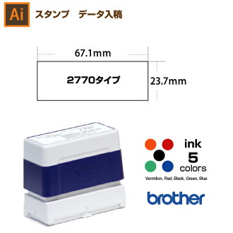Create a 23.7 x 67.1 mm / brother 2770 brother Illustrator from digital stamp order data. Stamp original order creating ink built-in stamp (shachat type) ink color 5 color