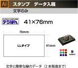 スタンプ オーダー データ入稿から作成 デジはん LLタイプ 41×76mm / イラストレーター。スタンプ オリジナル オーダー 作成 インク内蔵型浸透印(シャチハタタイプ) 補充インク1本付属