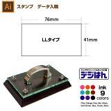 【文字のみ LL】スタンプ オーダー データ入稿から作成 デジはん LLタイプ 41×76mm / イラストレーター。スタンプ オリジナル オーダー 作成 インク内蔵型浸透印(シャチハタタイプ) 補充インク1本付属