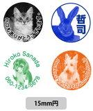 ペットの写真をスタンプに加工 デジはんSTMタイプ 直径15mm円 専用補充インク付属 犬、猫、爬虫類など、白黒にしてもはっきりとわかる写真が必要です。認印。