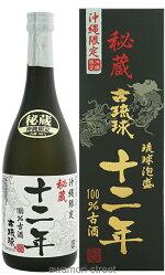 古琉球12年100%古酒