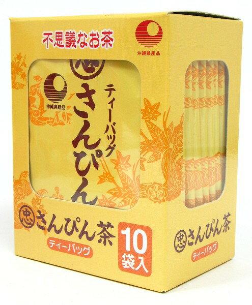 沖縄のお茶 さんぴん茶 ティーバッグ 10袋入:比嘉製茶