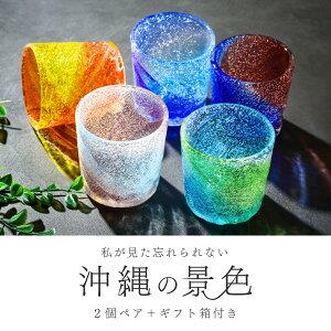 琉球グラス ペア 結婚祝い ビーチグラス 2個セット ペア(全5色) ウイスキーグラス コーヒーグラス 退職 祝い 芋焼酎グラス お酒グラス プレゼント かわいい オシャレグラス 結婚祝い グラス 琉球 グラス セット 日本酒グラス 沖縄グラス