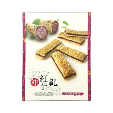 沖縄紅芋ショコラサンドパイ21個入り