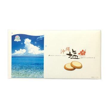 沖縄塩ホワイトショコラクッキー12個入り