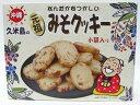 久米島のみそクッキー4個×8袋