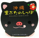 【沖縄お菓子】 黒ぶたのしっぽ16個入り:南西産業