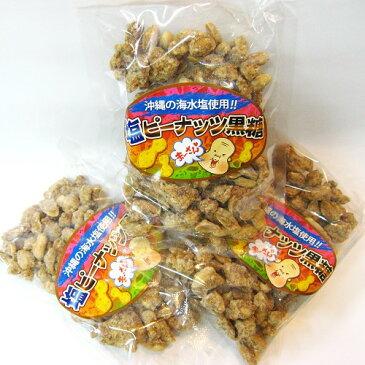 【沖縄菓子】塩ピーナッツ黒糖 130g×3袋セット