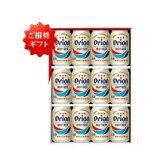 【送料込】オリオンドラフトビール ギフトセット 350ml×12缶
