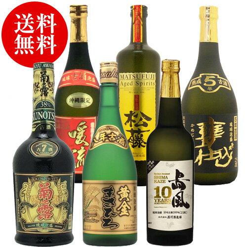 [送料無料] おすすめ泡盛古酒6本セット [飲み...の商品画像