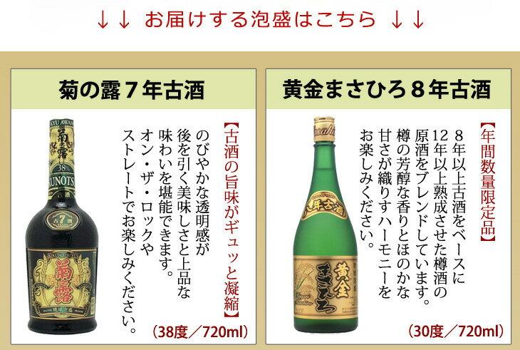 [送料無料] おすすめ泡盛古酒6本セット [飲...の紹介画像3