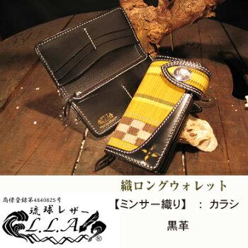 織ロングウォレット(モルガン)財布【ミンサー織り:カラシ】【黒革】
