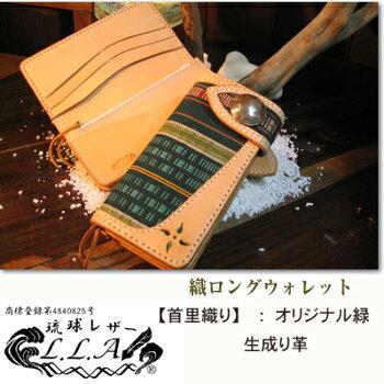 織ロングウォレット(モルガン)財布【首里織り:オリジナル緑】【生成り革】