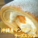 沖縄産マンゴー&パイナップルたっぷり!チーズスフレ 沖縄スフレロール 送料無料新感覚!琉球スイーツお取り寄せ フルーツ ギフト対応可・ラッピング無料 バレンタイン お取り寄せ ケーキ・・・