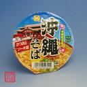 沖縄そば カップ麺かつおとソーキ味熱湯4分 38g ミニカッ...