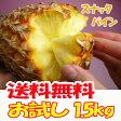 【送料無料】沖縄産スナックパイン約1.5kg自社管理農園から直送だから安心保証付き沖縄産フルーツ パイナップルの通販はお任せ下さい