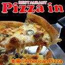 【送料無料】ピザイン沖縄 アメリカンピザ ディープディッシュピザお試しセット3枚 1枚あたり2?3人前送料無料のお手軽 お取り寄せ 冷凍ピザギフト(福袋)ホーム(ハロウィン)パーティーに人気の ペパロニピザ シカゴスタイル ピザ取り寄せ お試し 期間限定