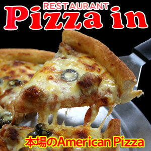 【送料無料】ピザイン沖縄 アメリカンピザディープディッシュピザお試しセット3枚1枚あたり2〜3人前【沖縄県_物産展】