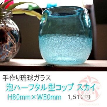 【琉球ガラス(琉球グラス)専門店】 泡ハーフタル型コップ スカイH80mm×W80mmおしゃれでかわいいコップ。結婚祝いのペアグラス(沖縄グラス)に。こちらのグラスは名入れ可。沖縄 土産に人気のペア ロックグラス(酒・焼酎グラス) 母の日 早割り ギフト プレゼント