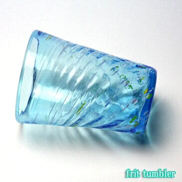 【琉球ガラス(琉球グラス)専門店】モールフリットタンブラーグラス スカイH110mm×W85mmおしゃれでかわいいガラスコップ。結婚祝いのペアグラス(沖縄グラス)に。こちらの琉球 ガラス(琉球 グラス)は名入れ可。沖縄 土産に人気のペア ロックグラス(酒・焼酎グラス)