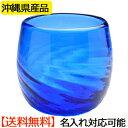 琉球グラス 送料無料モールグラス 青H80mm×W80mmこちらの琉球 グラス(琉球 ガラス)は名入れ可。