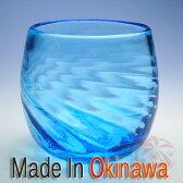 琉球ガラス(琉球グラス)モールグラス スカイH80mm×W80mmおしゃれでかわいいガラスコップ。結婚祝いのペアグラス(沖縄グラス)に。こちらの琉球 ガラス(琉球 グラス)は名入れ可。沖縄 土産に人気のペア ロックグラス(酒・焼酎グラス)
