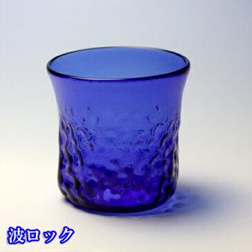 【琉球ガラス(琉球グラス)専門店】波型ロックグラス 青H95mm×W95mm琉球グラス グラス コップ 沖縄グラス カレット ペア ワイン ワイングラス セット ロックグラス 還暦祝い 名入れ ガラス おしゃれ バカラ ペアグラス