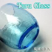 琉球ガラス(琉球グラス) タル型グラス スカイブルー H80mm×W80mmおしゃれでかわいいガラスコップ。結婚祝いのペアグラス(沖縄グラス)に。こちらの琉球 ガラス(琉球 グラス)は名入れ可。沖縄 土産に人気のペア ロックグラス(酒・焼酎グラス)