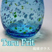 琉球ガラス(琉球グラス) タル型フリットグラス スカイ H80mm×W80mmおしゃれでかわいいガラスコップ。結婚祝いのペアグラス(沖縄グラス)に。こちらの琉球 ガラス(琉球 グラス)は名入れ可。沖縄 土産に人気のペア ロックグラス(酒・焼酎グラス)