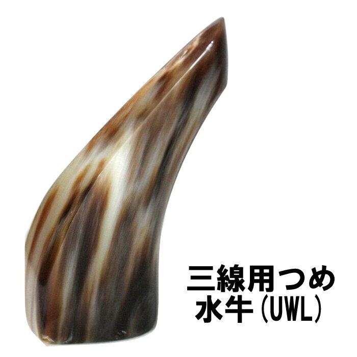 三線用アクセサリー・パーツ, つめ  U-WL 83mm x 35mm