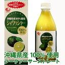 【訳あり】沖縄産100%使用シークヮーサードリンク(ストレート5〜10倍)360ml 比嘉製茶シークヮーサー シークワーサーシークワサー 琉球 原液 果汁 酸をくわすもの 酸を食わすもの ノビレチン