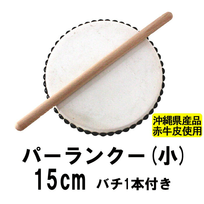 太鼓, その他 () 15cm 1 ( ) ()
