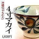 沖縄のやちむん(焼き物/陶器)4寸マカイ(染付 コバルト唐草...