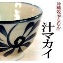 沖縄のやちむん(焼き物/陶器)汁マカイ(染付 コバルト唐草・...