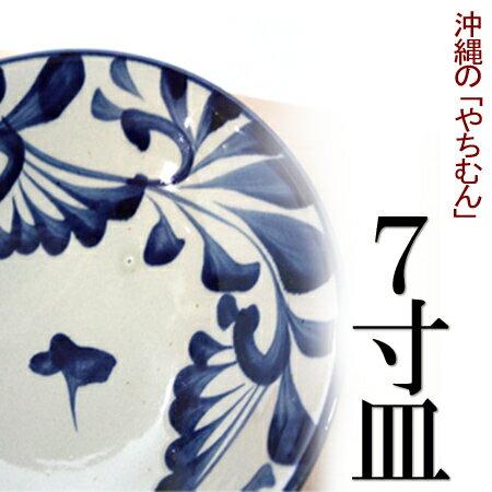 食器, 皿・プレート 7 20.5cm4cm