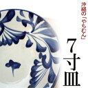 沖縄のやちむん(焼き物/陶器)7寸皿(染付 コバルト唐草・染...