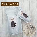 【大容量】低脂肪ヤギミルク 1kg(やぎみるく 無添加 トッピング メール便 低脂肪 低カロリー 粉ミルク ヤギみるく パウダー 粉末 送料無料 大容量 ゴードミルク ゴートミルク) その1