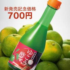徳島産の「ゆこう」をそのまま搾った果汁100%の果実酢です。飲んでもおいしいお酢!【新商品10...