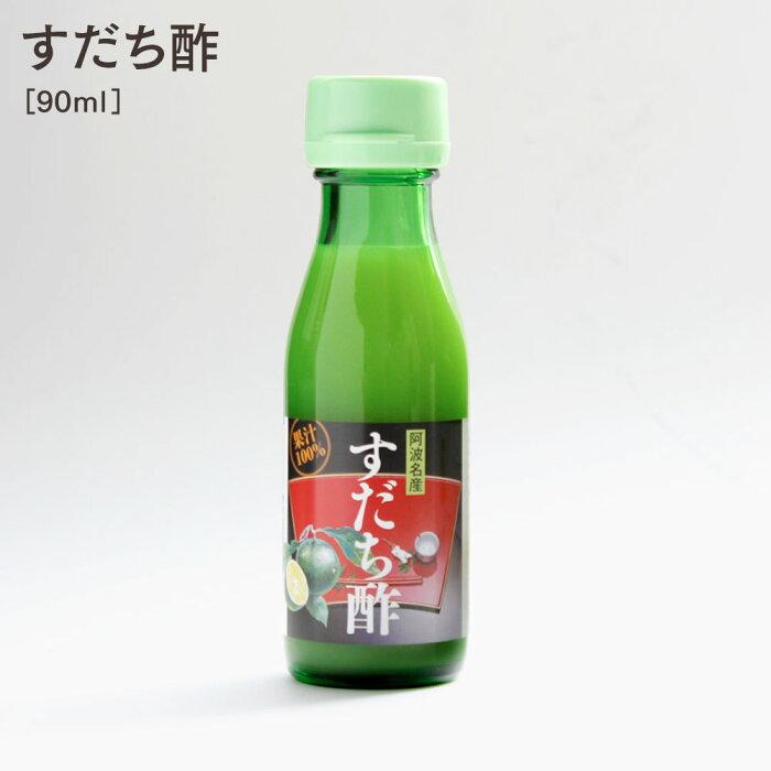 すだち酢 90ml 【すだち果汁100%】【徳島県産】【阿波酢造製造・販売】