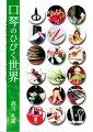 【書籍】【CD付】口琴のひびく世界