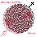 【CD】西比利亜発電脳空間行直川礼緒