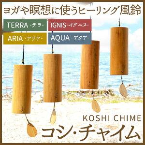 Koshi Chime Ignis [Wird für Yoga und Meditation verwendet] [Heilendes Windspiel]