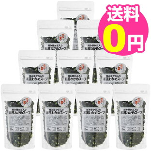 刻み芽かぶ・ガゴメ昆布入り 和風わかめスープ 75g 10個セット