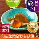 敬老の日 ギフト 和菓子 送料無料 プレゼント 初盆 お供え...