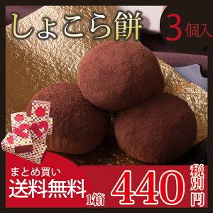 まだ間に合う【あす楽】バレンタイン 義理チョコ プチギフト 退職 しょこら餅 1箱3個入 生チ…