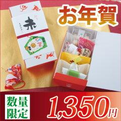 お年賀 お正月 ギフト【早割り】 和菓子 お詰め合わせ 専用の箱に入ったお菓子のお詰め合わせで...