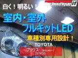 トヨタプリウスZVW30後期用室内・室外LEDランプお得な1台分10点フルキット室内灯・車幅灯・ナンバー灯